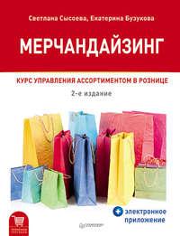 Сысоева, Светлана  - Мерчандайзинг. Курс управления ассортиментом в рознице
