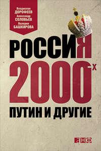 Соловьев, Александр  - Россия 2000-х. Путин и другие