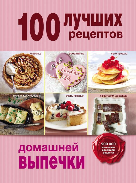 100 лучших рецептов домашней выпечки изменяется романтически и возвышенно