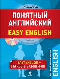 Черниховская, Наталья  - Понятный английский