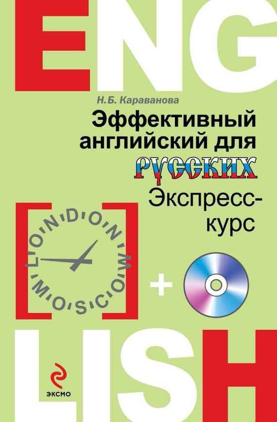 Н. Б. Караванова Эффективный английский для русских караванова н эффективный английский для русских экспресс курс cd