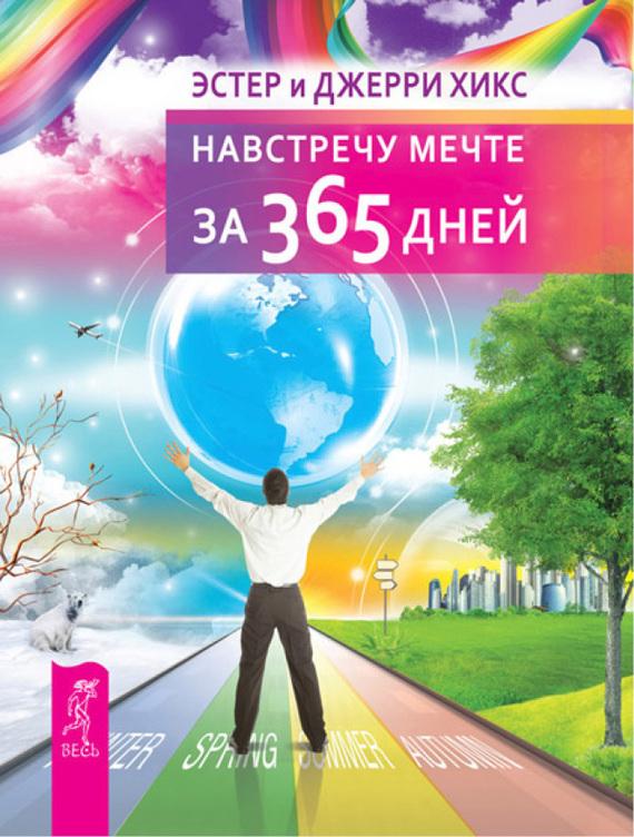 Джерри Хикс Навстречу мечте за 365 дней светлова м хикс э мечты сбываются навстречу мечте за 365 дней комплект из 2 книг