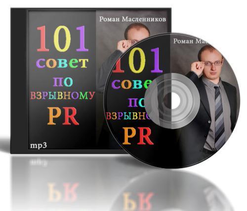 101 совет по взрывному PR развивается неторопливо и уверенно