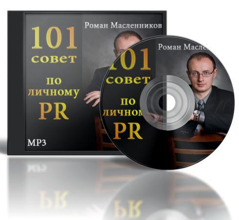 Роман Масленников. 101 совет по личному PR
