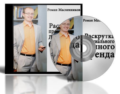 Роман Масленников Раскрутка премиального личного бренда