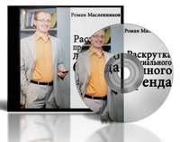 Масленников, Роман  - Раскрутка премиального личного бренда