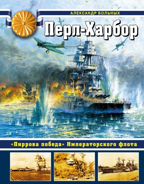 Александр Больных Перл-Харбор. «Пиррова победа» Императорского флота