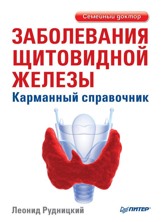 Леонид Рудницкий Заболевания щитовидной железы. Карманный справочник лекарство для щитовидной железы