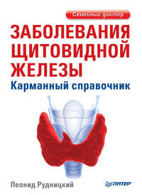 Рудницкий, Л. В.  - Заболевания щитовидной железы. Карманный справочник