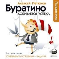 Петюков, Алексей  - Буратино добивается успеха
