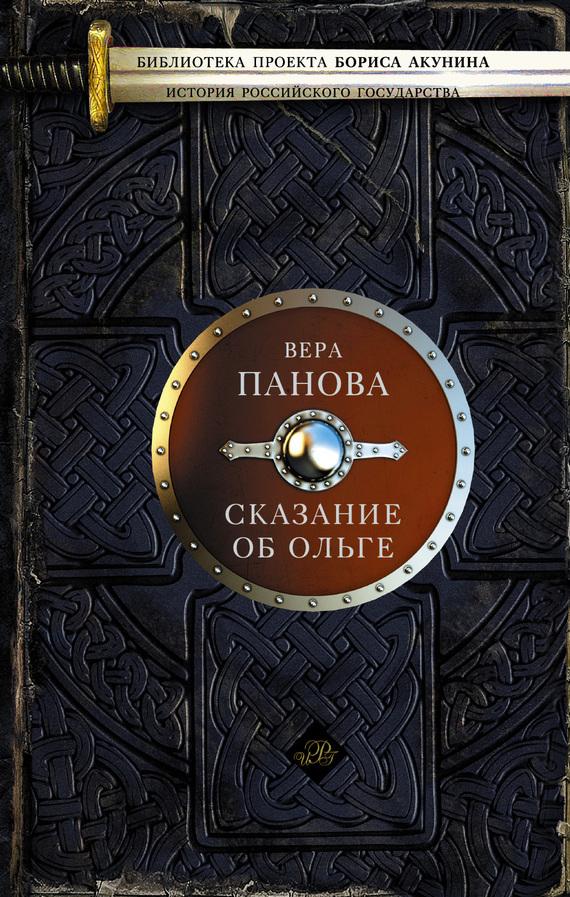 Вера Панова Сказание об Ольге (сборник) с коваливка киевская обл дом