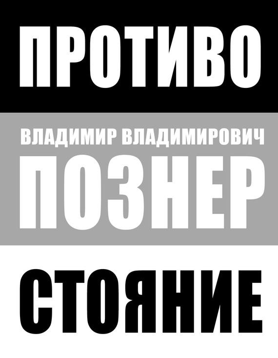Владимир Познер Противостояние познер в в противостояние