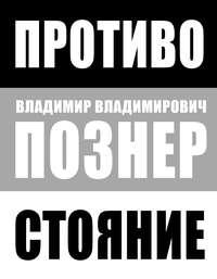 - Противостояние