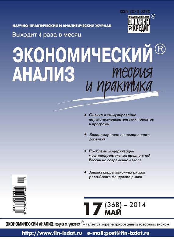 Отсутствует Экономический анализ: теория и практика № 17 (368) 2014 машины и оборудование машиностроительных предприятий