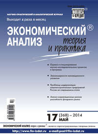 Отсутствует - Экономический анализ: теория и практика № 17 (368) 2014