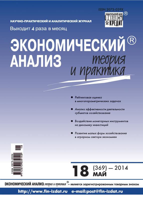 Отсутствует Экономический анализ: теория и практика № 18 (369) 2014 отсутствует экономический анализ теория и практика 36 387 2014