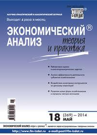 Отсутствует - Экономический анализ: теория и практика &#8470 18 (369) 2014