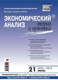 Отсутствует - Экономический анализ: теория и практика &#8470 21 (372) 2014