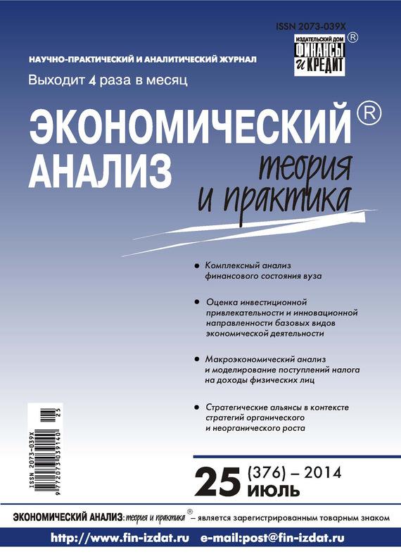 Отсутствует Экономический анализ: теория и практика № 25 (376) 2014 галина сологубова моделирование логистических стратегий в туризме