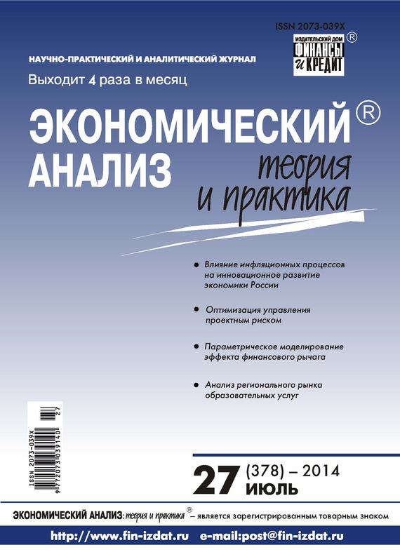Отсутствует Экономический анализ: теория и практика № 27 (378) 2014 отсутствует экономический анализ теория и практика 36 387 2014