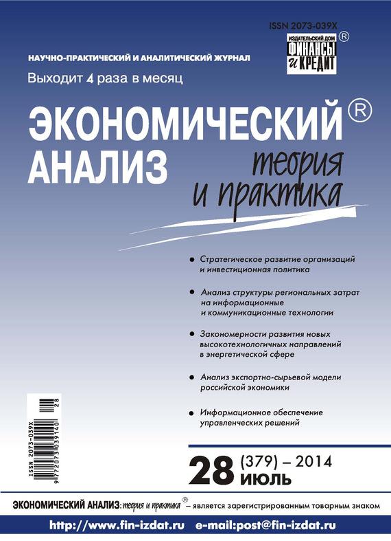 Экономический анализ: теория и практика № 28 (379) 2014