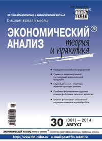 - Экономический анализ: теория и практика &#8470 30 (381) 2014
