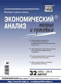 Отсутствует - Экономический анализ: теория и практика № 32 (383) 2014