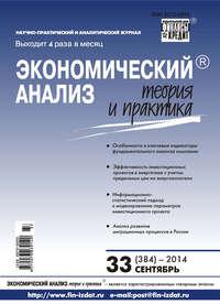- Экономический анализ: теория и практика № 33 (384) 2014
