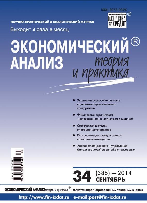 Отсутствует Экономический анализ: теория и практика № 34 (385) 2014
