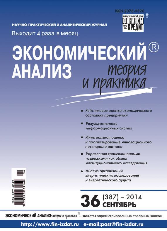Отсутствует Экономический анализ: теория и практика № 36 (387) 2014 отсутствует экономический анализ теория и практика 36 387 2014
