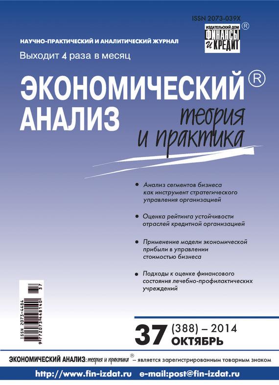 Отсутствует Экономический анализ: теория и практика № 37 (388) 2014