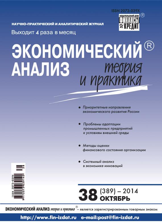 Отсутствует Экономический анализ: теория и практика № 38 (389) 2014 трусы vaide трусы