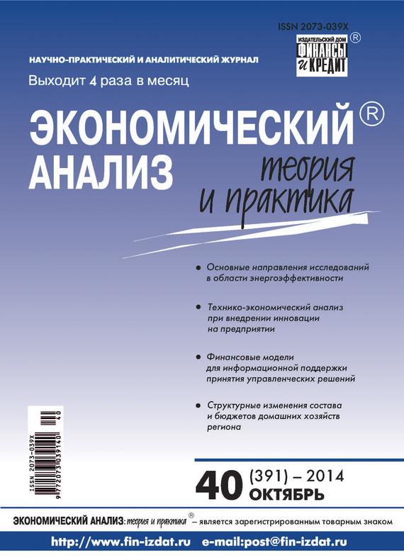 Отсутствует Экономический анализ: теория и практика № 40 (391) 2014 отсутствует экономический анализ теория и практика 36 387 2014
