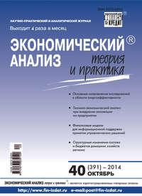 Отсутствует - Экономический анализ: теория и практика № 40 (391) 2014