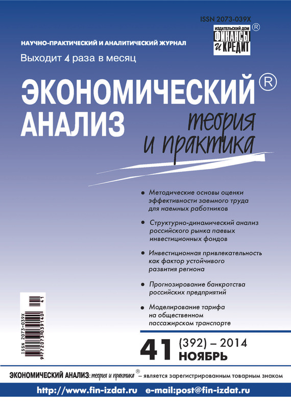 Отсутствует Экономический анализ: теория и практика № 41 (392) 2014 aaa quality no dead pixel pantalla for iphone 5s lcd i5s display touch screen replacement parts digitizer assembly black white