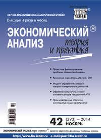 - Экономический анализ: теория и практика &#8470 42 (393) 2014