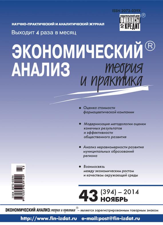 Отсутствует Экономический анализ: теория и практика № 43 (394) 2014 кудина м теория стоимости компании