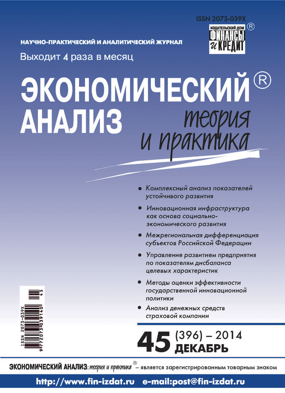 Отсутствует Экономический анализ: теория и практика № 45 (396) 2014 отсутствует экономический анализ