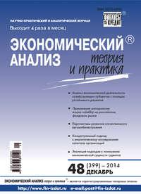 Отсутствует - Экономический анализ: теория и практика № 48 (399) 2014