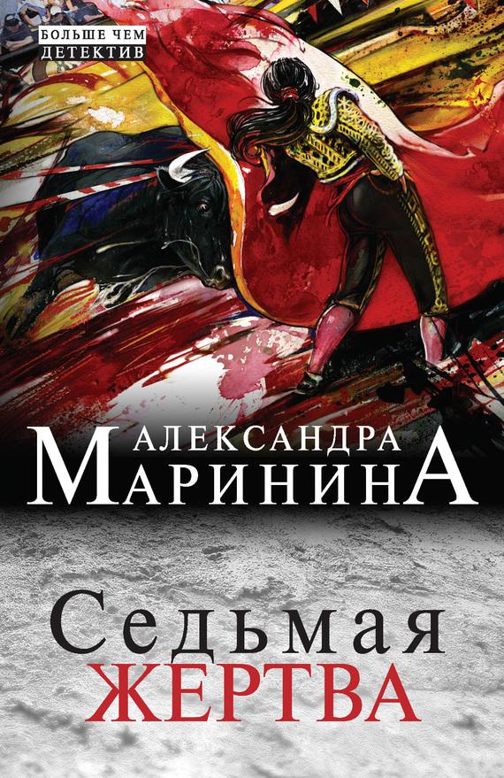 полная книга Александра Маринина бесплатно скачивать