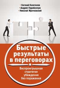 Мрочковский, Николай  - Быстрые результаты в переговорах. Беспроигрышная стратегия убеждения без поражения