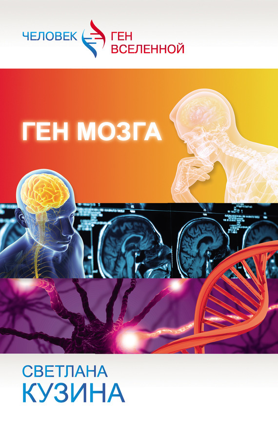 Светлана Кузина - Ген мозга