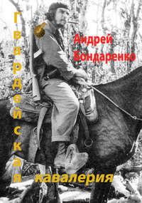 - Гвардейская кавалерия