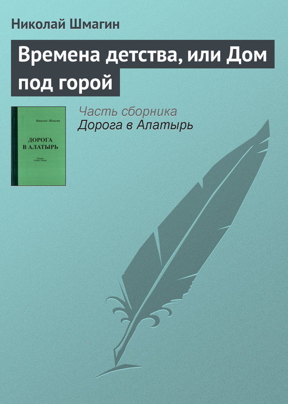 Николай Шмагин Времена детства, или Дом под горой времена года