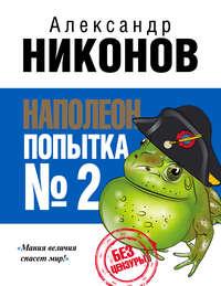 Никонов, Александр  - Наполеон. Попытка &#8470 2