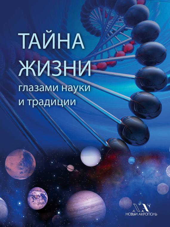 Отсутствует Тайна Жизни глазами науки и традиции с б морозов тайна вечной жизни