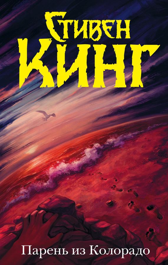 Обложка книги Парень из Колорадо, автор Кинг, Стивен
