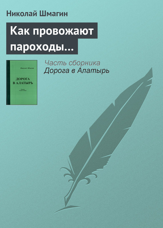 Николай Шмагин Как провожают пароходы… иван бабушкин рабочий большевик