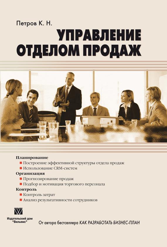 К. Н. Петров Управление отделом продаж