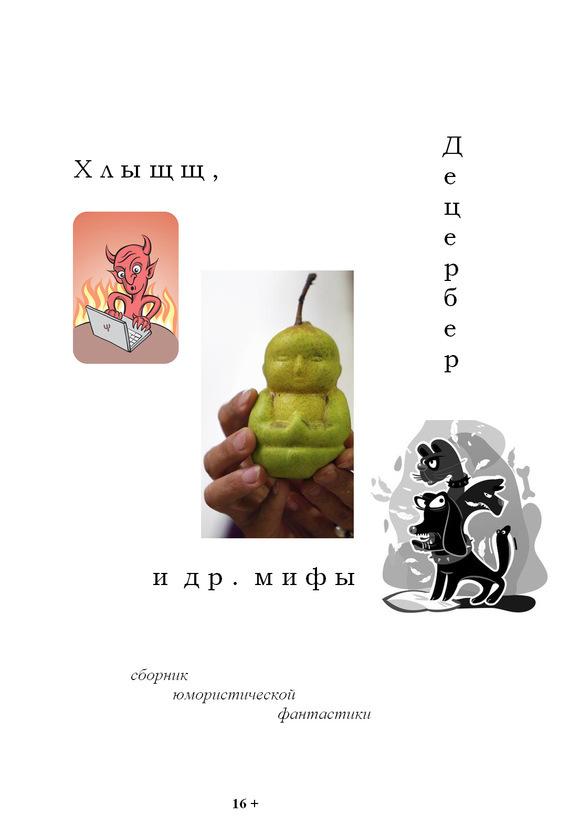 Хлыщщ, Децербер и др. мифы (сборник)
